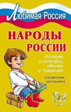 Ирина Синова - Народы России. История и культура, обычаи и традиции