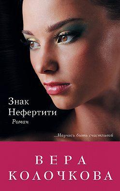 Вера Колочкова - Знак Нефертити