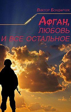 Виктор Бондарчук - Афган, любовь ивсе остальное