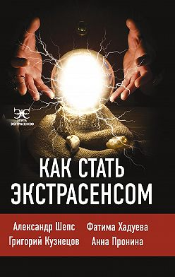 Александр Шепс - Как стать экстрасенсом