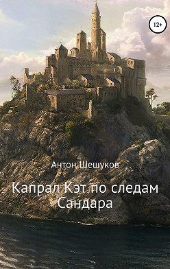 Антон Шешуков - Капрал Кэт по следам Сандара