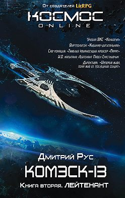 Дмитрий Рус - Комэск-13. Книга 2. Лейтенант