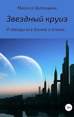Марина Шипицына - Звездный круиз