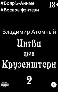 Владимир Атомный - Ингви фон Крузенштерн 2