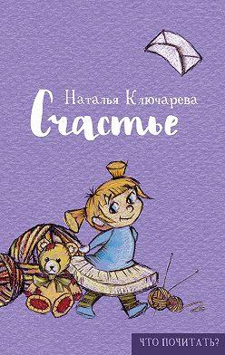 Наталья Ключарёва - Счастье