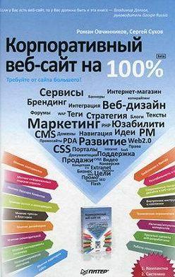 Сергей Сухов - Корпоративный веб-сайт на 100%. Требуйте от сайта большего!