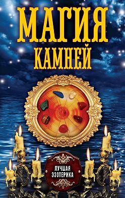 Unidentified author - Магия камней
