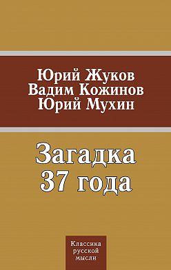 Юрий Мухин - Загадка 37 года (сборник)