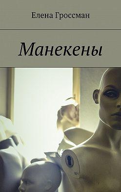 Елена Гроссман - Манекены