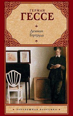 Герман Гессе - Демиан. Гертруда (сборник)