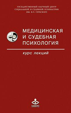 Коллектив авторов - Медицинская и судебная психология