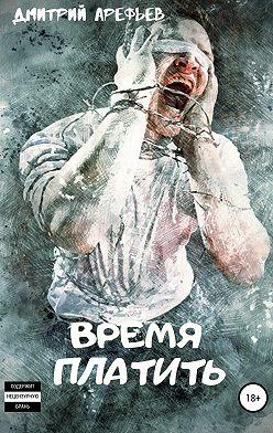 Дмитрий Арефьев - Время платить