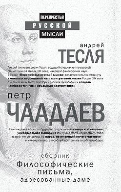 Петр Чаадаев - Философические письма, адресованные даме (сборник)