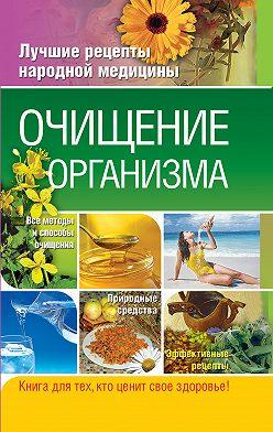 Таисья Федосеева - Очищение организма