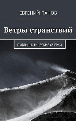 Евгений Панов - Ветры странствий. Публицистические очерки
