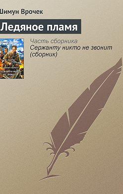 Шимун Врочек - Ледяное пламя
