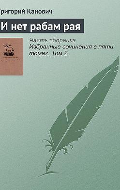 Григорий Канович - И нет рабам рая