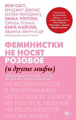 Неустановленный автор - Феминистки не носят розовое (и другие мифы)