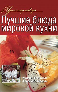 Коллектив авторов - Лучшие блюда мировой кухни
