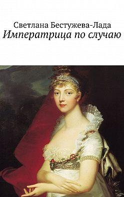 Светлана Бестужева-Лада - Императрица послучаю