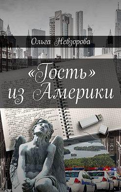 Ольга Невзорова - «Гость» изАмерики