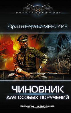 Юрий Каменский - Чиновник для особых поручений