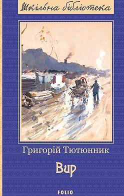 Григорій Тютюнник - Вир