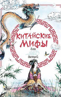 Рози Дикинс - Китайские мифы для детей