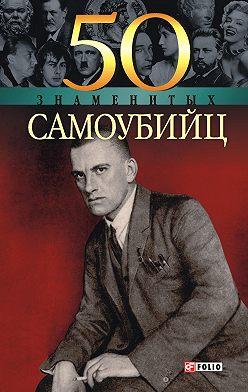 Елена Кочемировская - 50 знаменитых самоубийц
