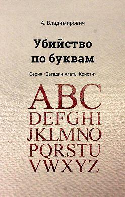 А. Владимирович - Убийство побуквам. Серия «Загадки Агаты Кристи»