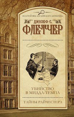 Джозеф Флетчер - Убийство в Миддл-темпл. Тайны Райчестера (сборник)