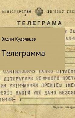 Вадим Кудрявцев - Телеграмма