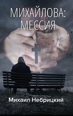 Михаил Небрицкий - Михайлова: Мессия