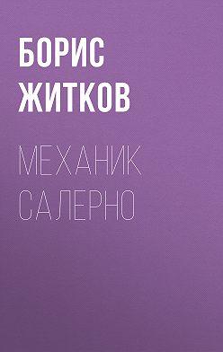 Борис Житков - Механик Салерно