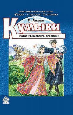 Магомед Атабаев - Кумыки. История, культура, традиции