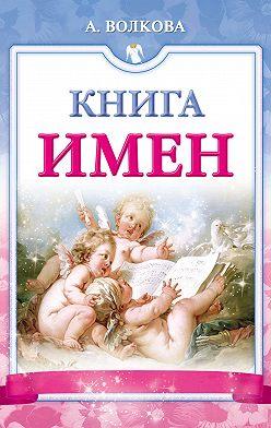 Анна Волкова - Книга имен