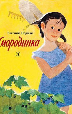 Евгений Пермяк - Смородинка