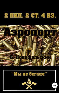 Борис Конофальский - Аэропорт