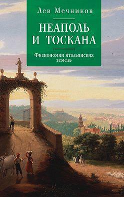 Лев Мечников - Неаполь и Тоскана. Физиономии итальянских земель