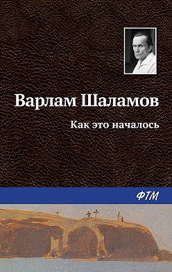 Варлам Шаламов - Как это началось