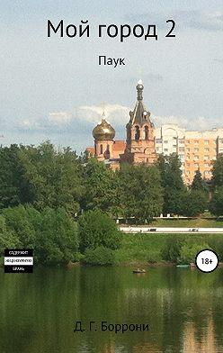 Дмитрий Боррони - Мой город 2: Паук