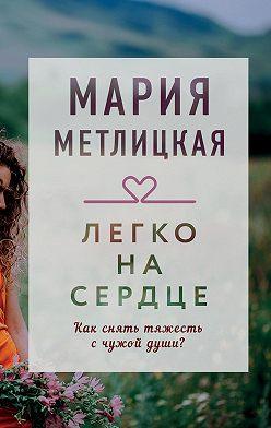 Мария Метлицкая - Легко на сердце (сборник)