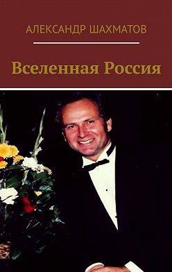 Александр Шахматов - Вселенная Россия