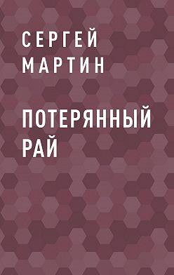 Сергей Мартин - Потерянный рай