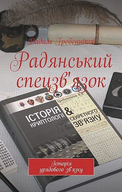 Вадим Гребенников - Радянський спецзв'язок