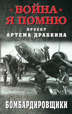 Артем Драбкин - Бомбардировщики