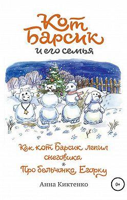 Анна Киктенко - Как кот Барсик лепил снеговика. Про бельчонка Егорку