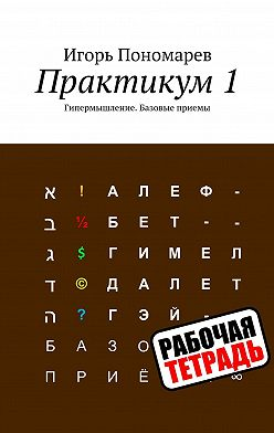 Игорь Пономарев - Практикум 1. Гипермышление. Базовые приемы