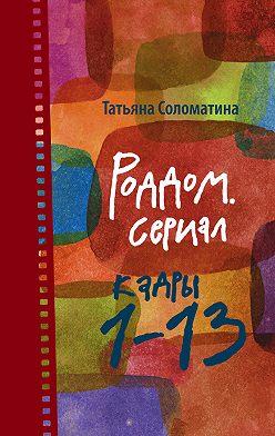 Татьяна Соломатина - Роддом. Сериал. Кадры 1–13