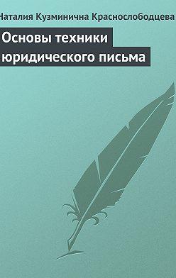Наталия Краснослободцева - Основы техники юридического письма